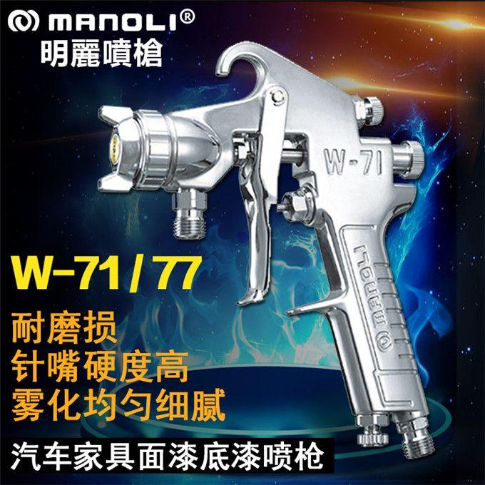 台湾明丽喷枪W-71上下壶油漆喷枪高雾化汽车家具喷漆枪