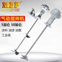 台湾MBP 5加仑移动式涂料搅拌机 不锈钢油漆搅拌器气动搅拌