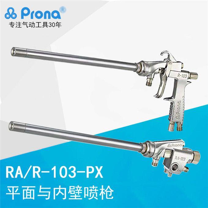 宝丽喷枪RA103-PX-P13长管内壁油漆喷枪 平面与内壁