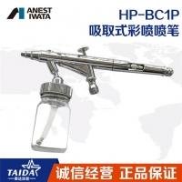 日本岩田喷笔HP-BC1P美术喷枪 化妆喷笔枪 艺术彩绘喷笔