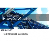立邦钢结构涂料 耐高温涂料