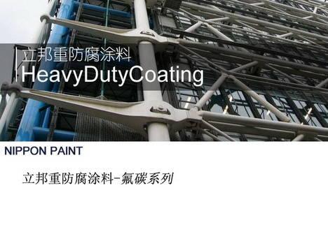 立邦钢结构涂料 氟碳面漆