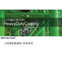 立邦钢结构涂料 环氧涂料