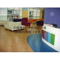 南充办公会议室PVC塑胶地板楼地面