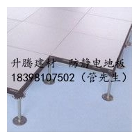 南充机房PVC防静电架空活动地板安装价格