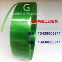 塑钢带-绿色打包带-砖厂打包带-昆明打包带优惠供应
