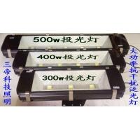 300w400w500w大功率投光灯