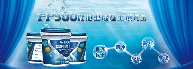 中能新材微泡混凝土新科技卫浴填充防水环保建材