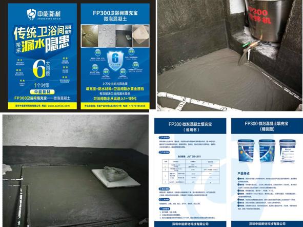 中能新材卫浴间沉箱填充防水轻质抗压环保除异味建材