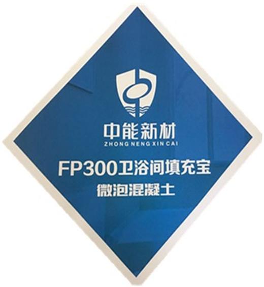 中能新材FP300卫浴间沉箱填充防水环保抗压轻质建材诚招全国代理