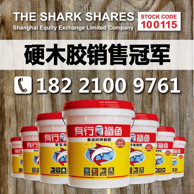 【经典型拼板胶】有行鲨鱼精装品质经典型拼板胶