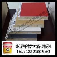 岩棉复合板胶水、酚醛复合板胶水、真金板复合板胶水