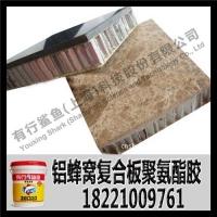 蜂窝复合板聚氨酯胶,铝蜂窝装饰板聚氨酯胶水