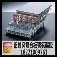 金屬鋁蜂窩復合板聚氨酯膠,金屬鋁蜂窩裝飾板聚氨酯膠