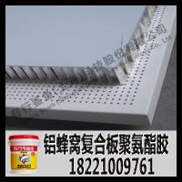不锈钢铝蜂窝复合板聚氨酯胶水,蜂窝净化板聚氨酯胶