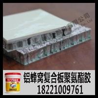 高强度蜂窝复合板聚氨酯胶水,石材复合板环氧树脂胶