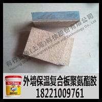 无极板挤塑复合板聚氨酯胶,无极聚苯板聚氨酯胶水