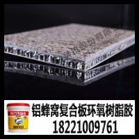 高强度环氧树脂胶,金属装饰板环氧树脂胶,蜂窝板环氧树脂胶