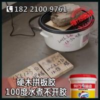 【乌金木拼板胶】拼板胶冷压1.5H沸水煮2H不开