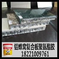 【石材铝蜂窝复合胶】岩棉净化板复合胶
