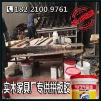 经销实木家具拼板胶找准拼板胶供应商,上市公司拼板胶优质拼板胶