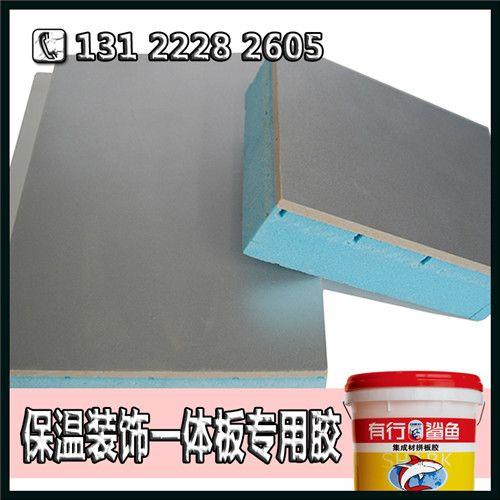 兰州专业无机板真金复合板胶水_保温装饰板聚氨酯胶