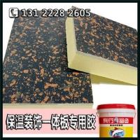 天津高效水泥板EPS板复合胶-耐候保温装饰板聚氨