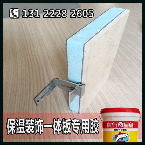 高效品质外墙保温板聚氨酯胶_环保经济保温一体板胶