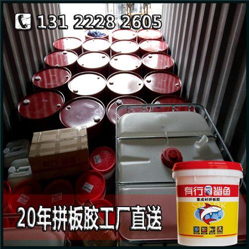 经销耐水煮拼板胶_专业高品质拼板胶代理