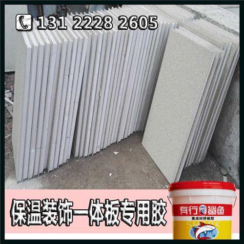 热卖品牌保温一体板胶_耐候耐用岩棉复合板聚氨酯胶