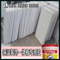山東高效水泥纖維板復合膠水_耐候保溫板膠廠家特賣