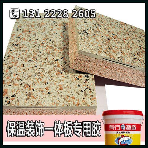 沈阳精品外墙装饰板胶_厂家直销保温石材板复合聚氨酯胶