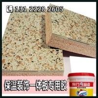 北京优质硅酸钙板岩棉复合板聚氨酯胶_厂家直销保温一体板胶