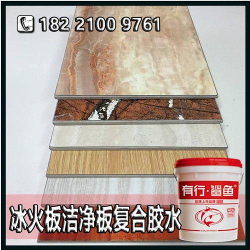 供应精品洁净装饰冰火板胶水_耐火耐水防火板胶直销