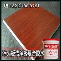 精品医用抗菌板复合胶水_环保无石棉纤维水泥复合板胶