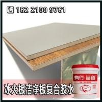 耐候牢固三聚氰胺饰面板胶水_环保防潮玻镁复合板胶水