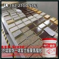 专业品质保温板胶_环保硅酸钙板挤塑复合板聚氨酯胶