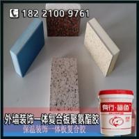 北京爆款外墙装饰板胶_优质保温薄石材板复合胶水