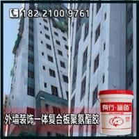 甘肃供应耐候保温一体板胶_专业硅酸钙板聚氨酯发泡复合板胶水