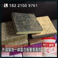 天津高效水泥板EPS板复合胶-耐候保温装饰板聚氨酯胶