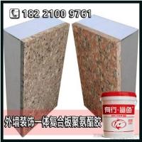 高效品质EPS板复合聚氨酯胶_环保耐候保温一体板胶