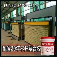 天津热卖墙体保温板胶粘剂_高品质环保不锈钢板复合胶水