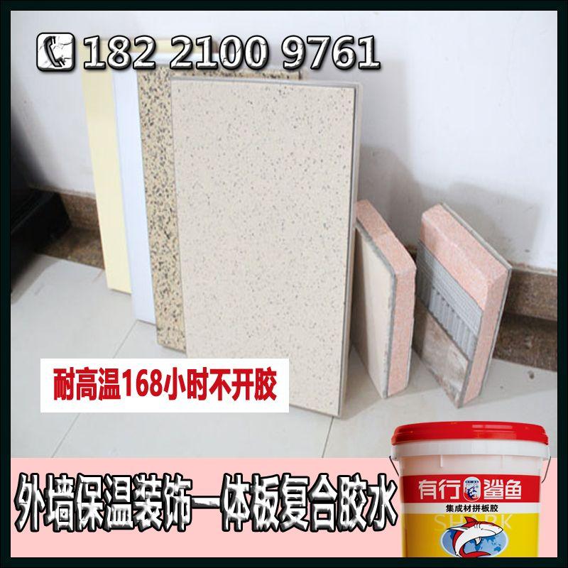 安全环保双组份聚氨酯胶硅酸钙板复合岩棉一体板胶水