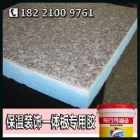 耐用易涂刷外墙岩棉一体板聚氨酯胶_环保保温一体板胶