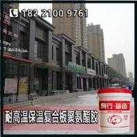 耐候外墙装饰一体板聚氨酯胶-经济环保保温板胶粘剂
