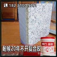 沈阳高强度塑料板复合聚氨酯胶_耐候保温一体板胶