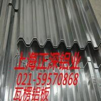 压型瓦楞铝板 氧化拉丝铝板 彩涂铝卷 管道保温铝皮