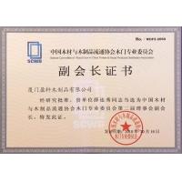 中国木材与木制品流通协会专业委员会-副会长证书