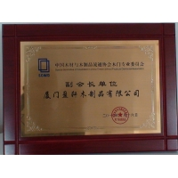中国木材与木制品流通协会专业委员会
