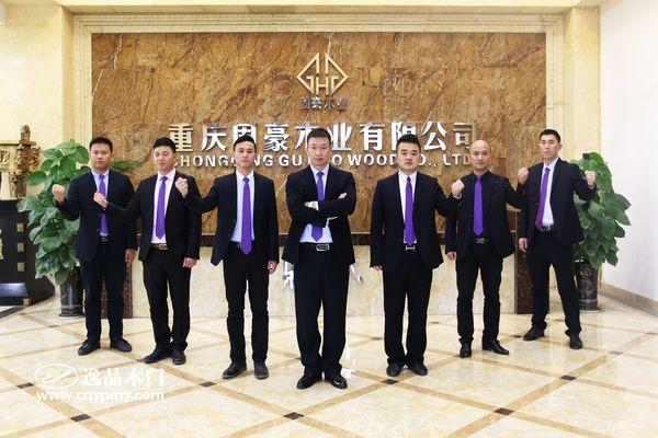 重庆逸品木门:优秀团队,我们从这里出发